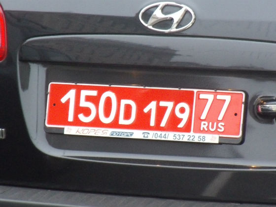 russia licence plate